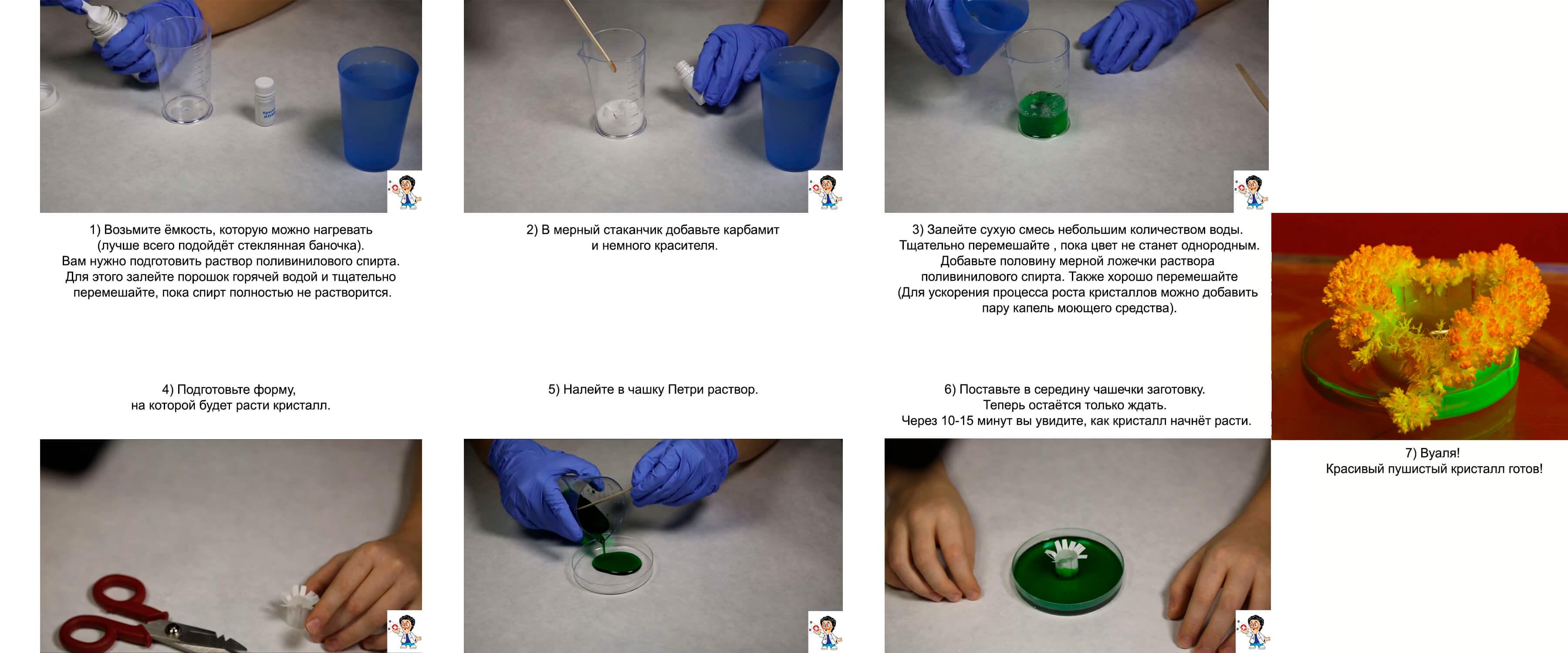 Как выращивать пушистые кристаллы