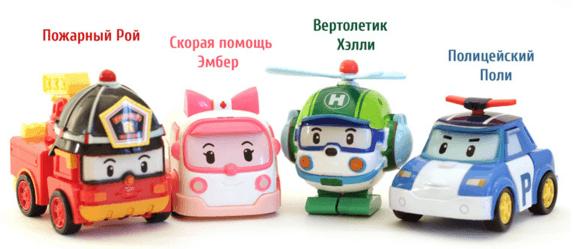 герои мультфильма робокар поли