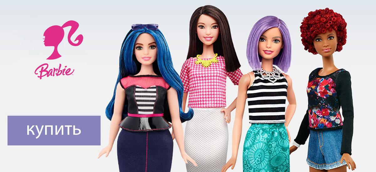 Купить куклу Барби в Минске со скидкой