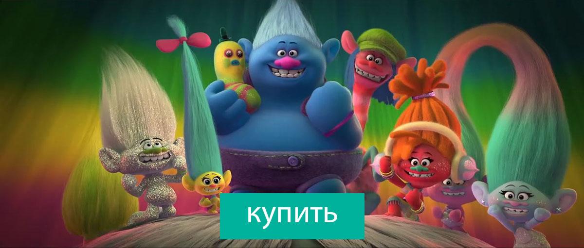 Купить Тролли в Минске со скидкой
