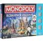 Настольная игра Монополия Здесь и Сейчас Hasbro